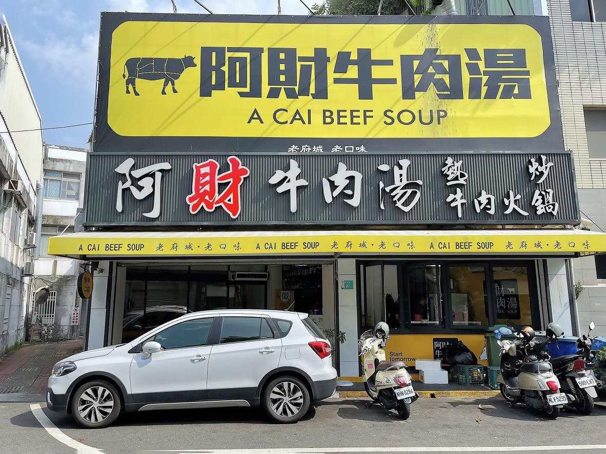 [台南安平] 阿財牛肉湯安平二店,牛肉鍋比牛肉湯吃起來更過癮,三盤送一盤10多種部位任你挑! @尼豪的美食旅行手札